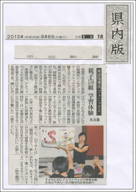 20130808 Chunichi