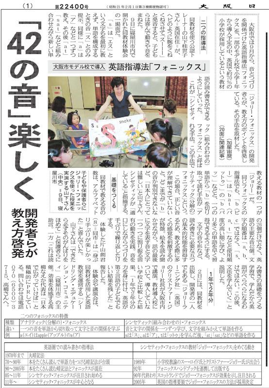 20130817080000_2013-08-17 Osaka Nichinichi 1-2