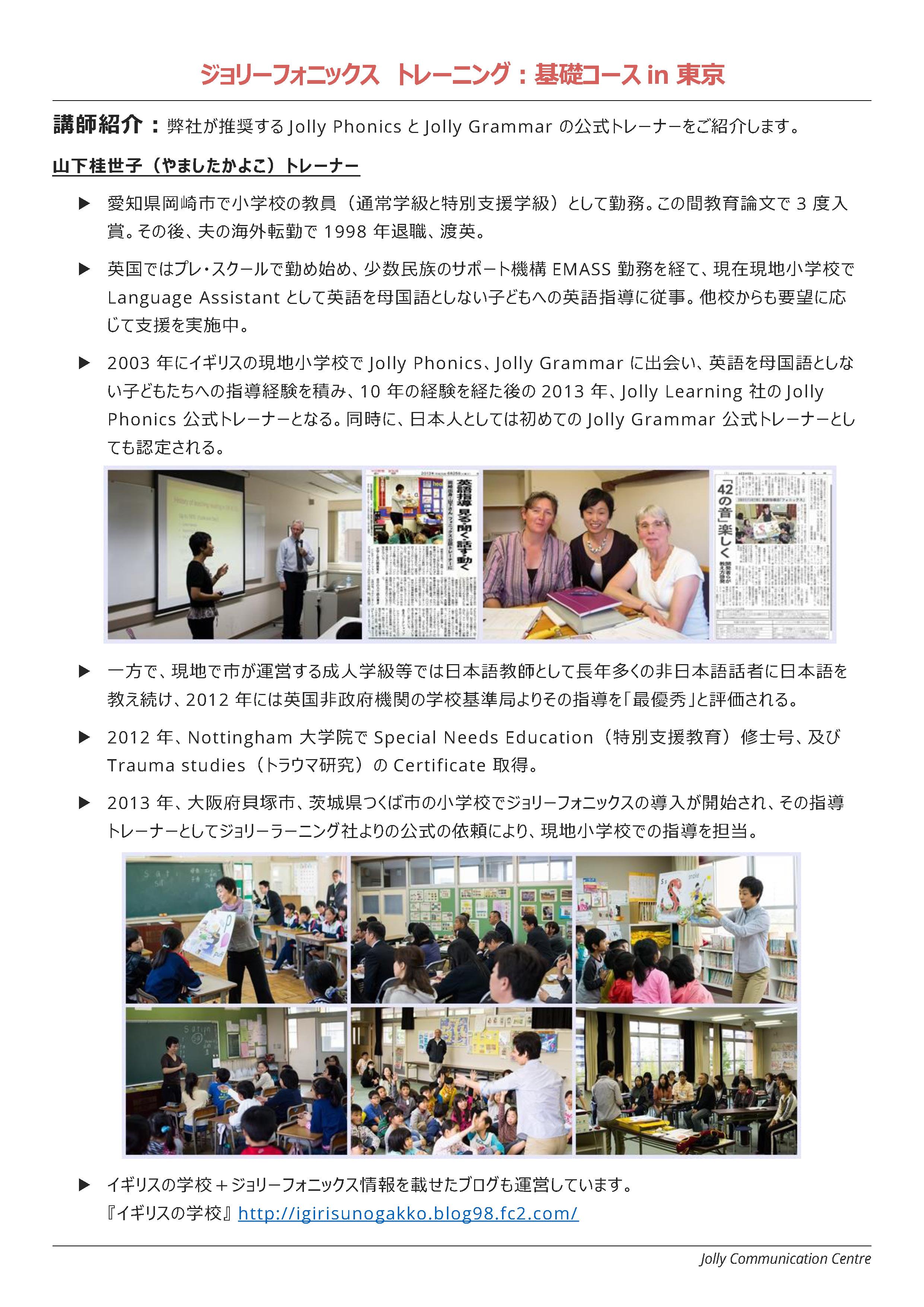 Jolly Phonics Training Foundation Course