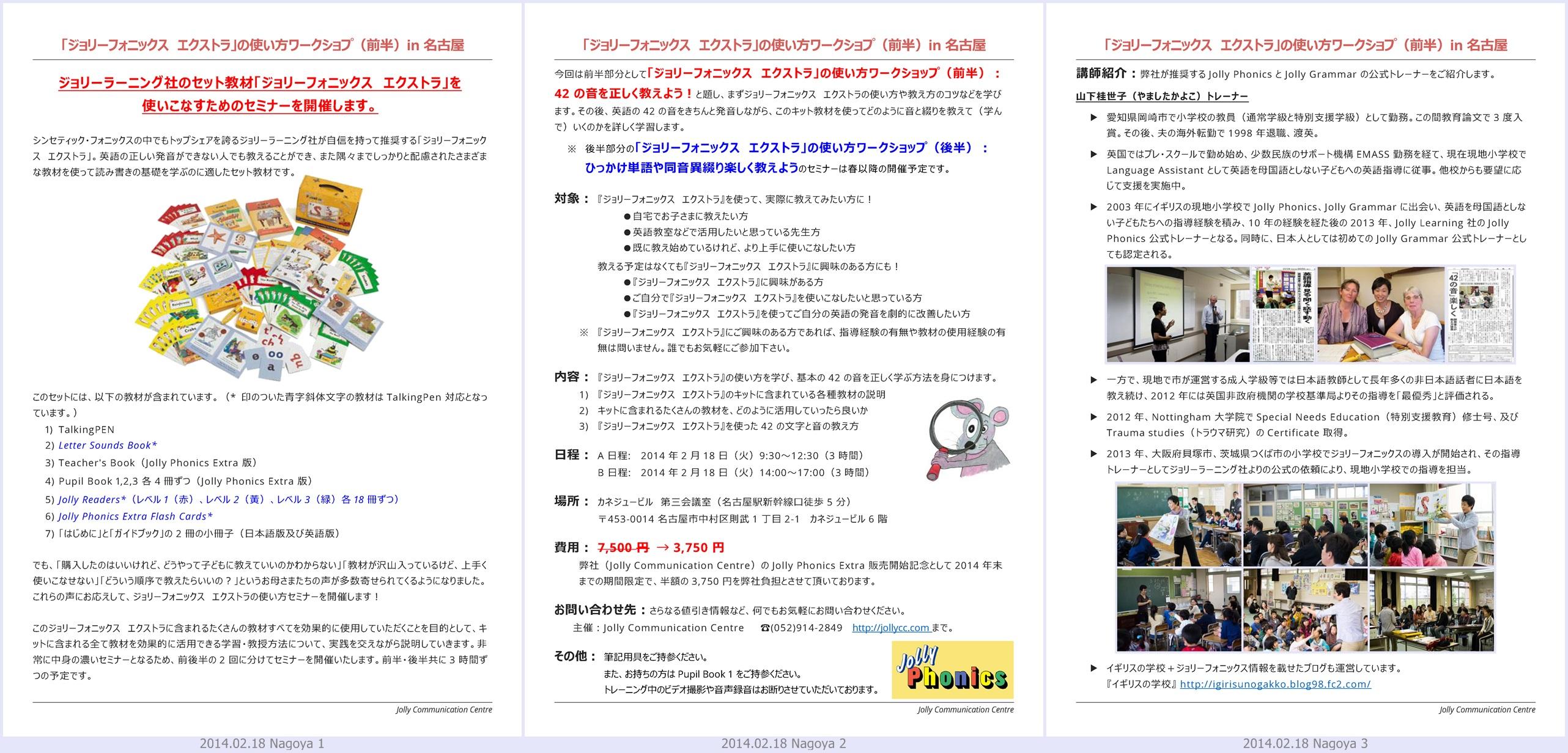 Nagoya_201402010313282a9.jpg