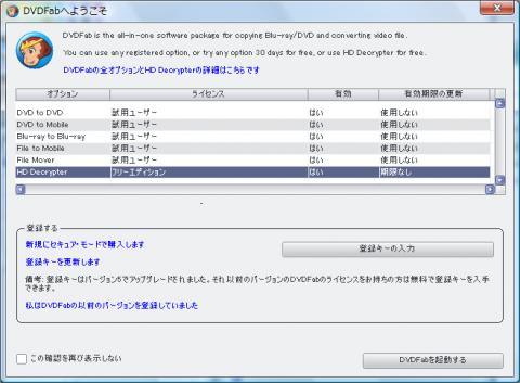 記憶のための記録 DVDFab HD Decrypterを使ってDVDを取り込もう!