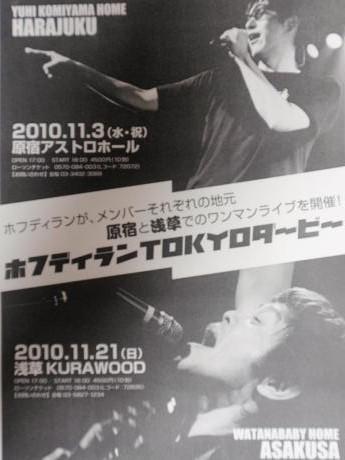 Hoff_Tokyo_derby_harajyuku_1