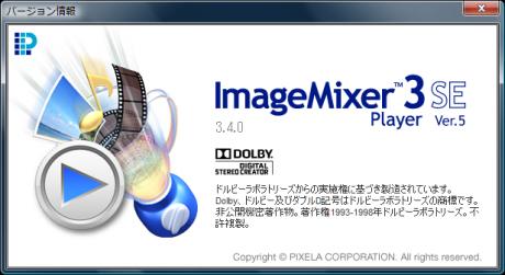 ImageMixer3SE_Player_Ver5_update_1