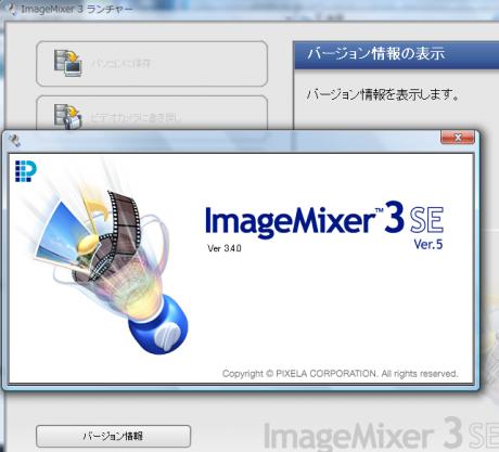 ImageMixer3SE_Ver5_update_1