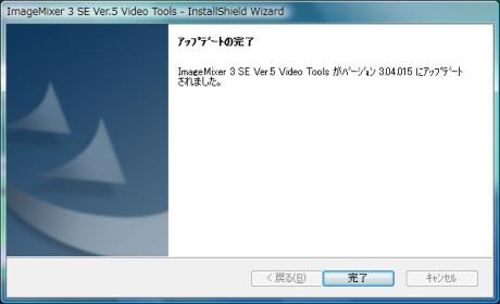 ImageMixer3SE_Ver5_update_10