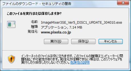 ImageMixer3SE_Ver5_update_2