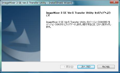 ImageMixer3SE_Ver5_update_3