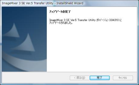 ImageMixer3SE_Ver5_update_5