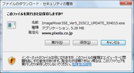 ImageMixer3SE_Ver5_update_7