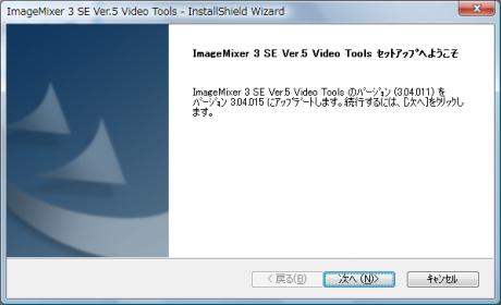 ImageMixer3SE_Ver5_update_8