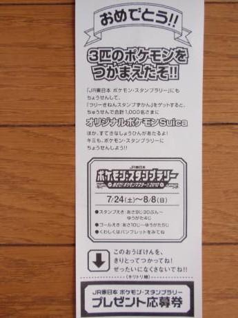 JR_stamp_2010_suica2