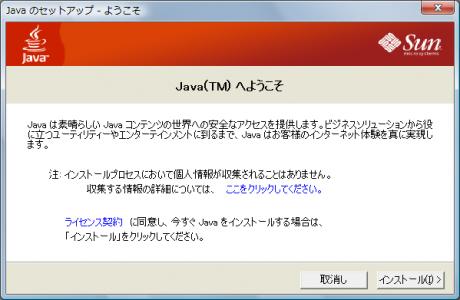 Java6Update20_3