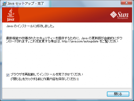 Java6Update20_5