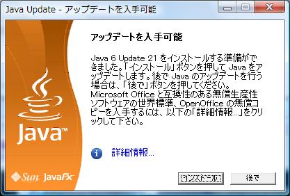 Java6Update21_2
