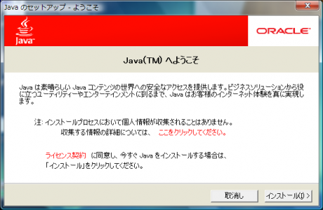 Java6Update21_3