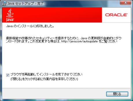 Java6Update21_4
