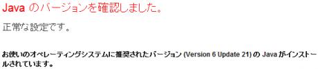 Java6Update21_6