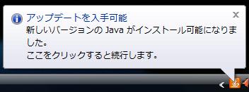 Java6Update22_1