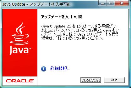 Java6Update22_2