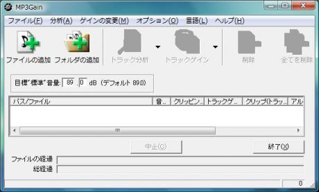 MP3Gain_start