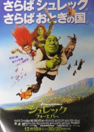 Shrek_forever_1