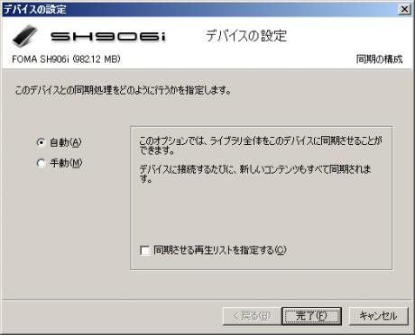 Sync_WMP10_02