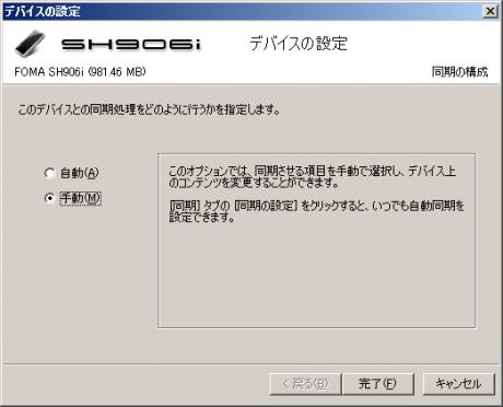Sync_WMP10_03