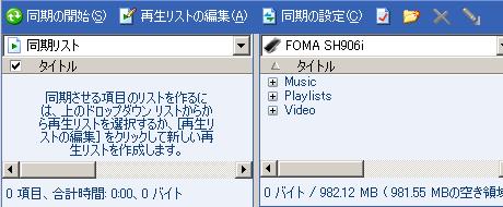 Sync_WMP10_04
