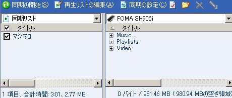 Sync_WMP10_05