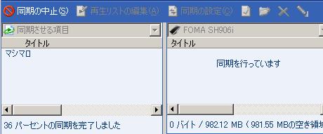 Sync_WMP10_06