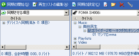 Sync_WMP10_07