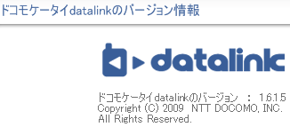 datalink_versionup_1.png