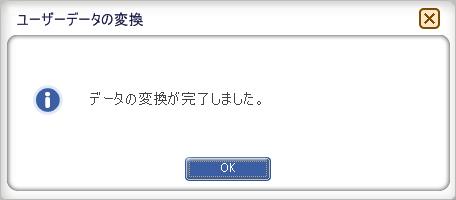 datalink_versionup_10