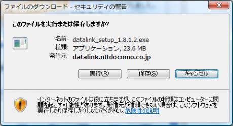 datalink_versionup_3
