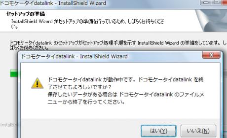 datalink_versionup_4