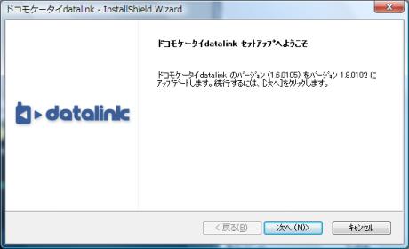 datalink_versionup_5