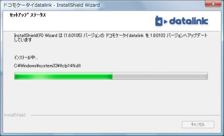 datalink_versionup_6