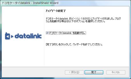 datalink_versionup_7