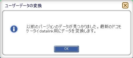 datalink_versionup_8