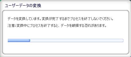 datalink_versionup_9