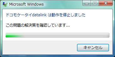 docomo_datalink_error1