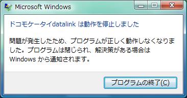 docomo_datalink_error2