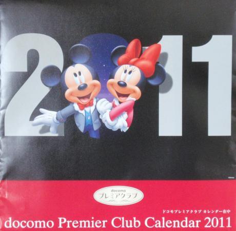 docomo_disney_calendar_2011_1
