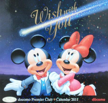 docomo_disney_calendar_2011_2