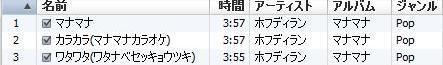 iTunes_manamana_1