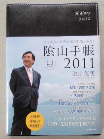 kageyama_2011_1