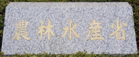 kasumigaseki_2010_nousuisyo_1