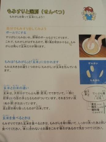 kasumigaseki_2010_nousuisyo_3