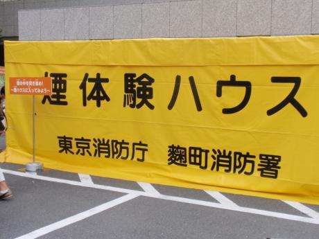 kasumigaseki_2010_syobocho_2