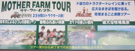 mother_farm_tour_2010_1